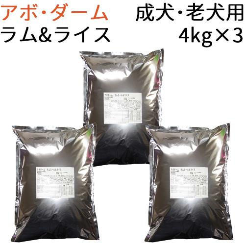 【リパック品】 アボ・ダーム ラム&ライス (成犬用~老犬用) 12kg(4kg×3袋)