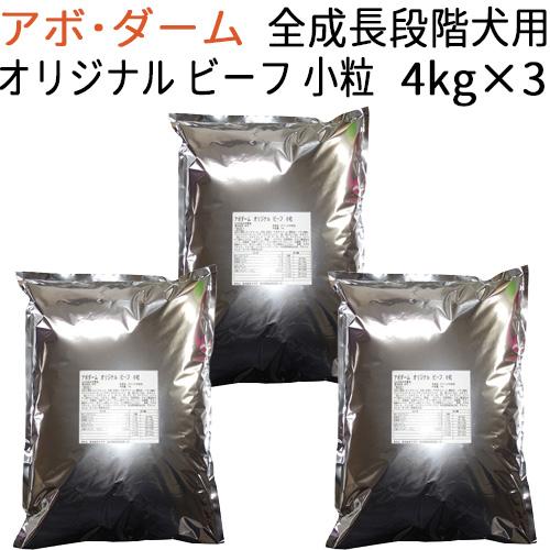 【リパック品】 アボ・ダーム オリジナル ビーフ (全成長段階犬用) 小粒 12kg(4kg×3袋)
