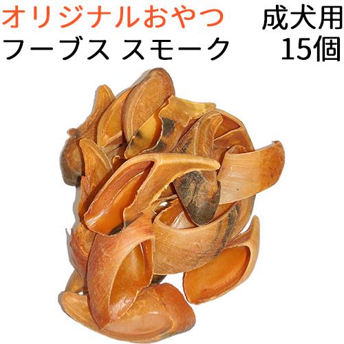 【オリジナル】 フーブス スモーク 成犬用 15個入