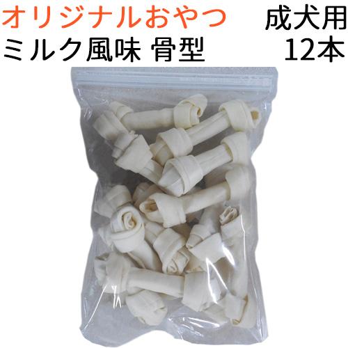 【オリジナル】 極上ガム ミルク風味 骨型 成犬用 12本