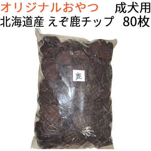 【コンパクトサイズ】 【オリジナル】 北海道産 えぞ鹿チップ 成犬用 80枚