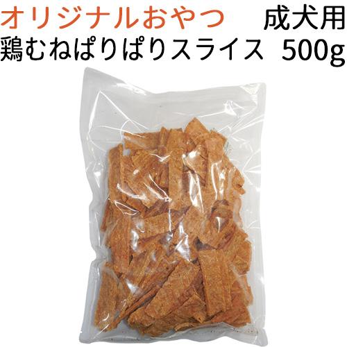 【オリジナル】 原材料・製造 オール国内産 鶏むねぱりぱりスライス 成犬・成猫用 500g