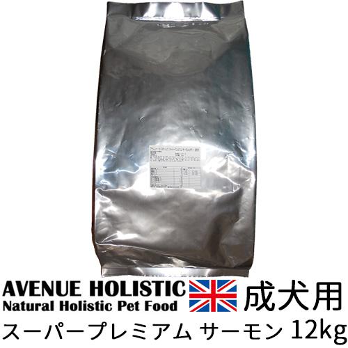 アベニュー ホリスティック スーパープレミアム サーモン&ポテト 成犬用 12kg