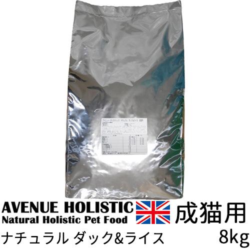 アベニュー ホリスティック ナチュラル ダック&ライス 成猫用 8kg