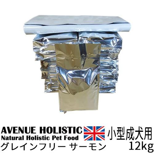 【1kg単位小分け品】 アベニュー ホリスティック グレインフリー トラウト、サーモン&スウィートポテト 小型成犬用 12kg