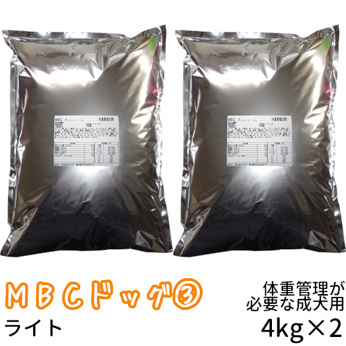 【リパック品】 MBC ドッグシリーズ3 ライト(体重管理犬用) 8kg(4kg×2袋)