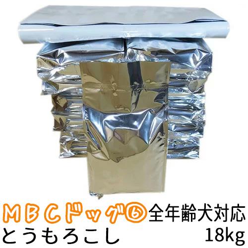 【1kg単位小分け品】 MBC ドッグシリーズ6 オールライフステージ(全年齢犬対応) 18kg