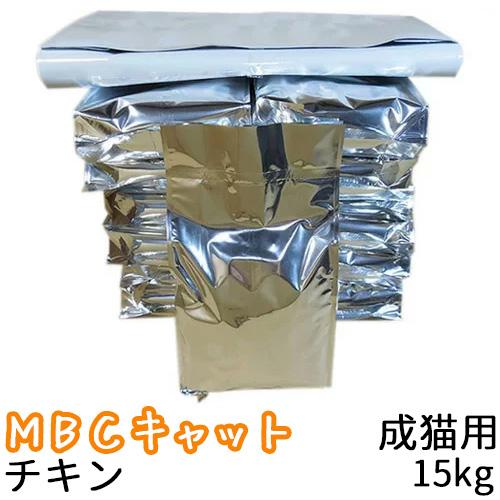 【1kg単位小分け品】 MBC キャット アダルト チキン 成猫用 15kg