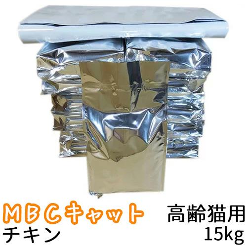 【1kg単位小分け品】 MBC キャット シニア チキン 高齢猫用 15kg