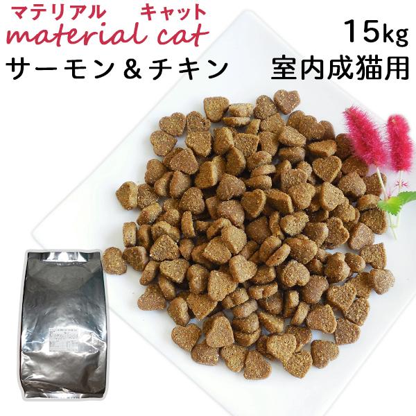 マテリアル キャットフード 室内猫用 毛玉ケア サーモン&チキン 成猫用(1~6才) 15kg