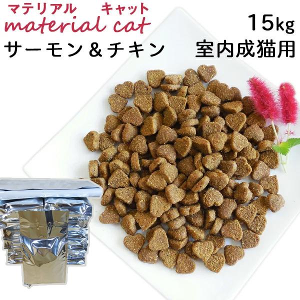 【1kg単位小分け品】 マテリアル キャットフード 室内猫用 毛玉ケア サーモン&チキン 成猫用(1~6才) 15kg