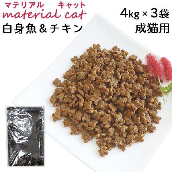 【リパック品】 マテリアル キャットフード 白身魚&チキン 成猫用(1~6才) 12kg(4kg×3袋)