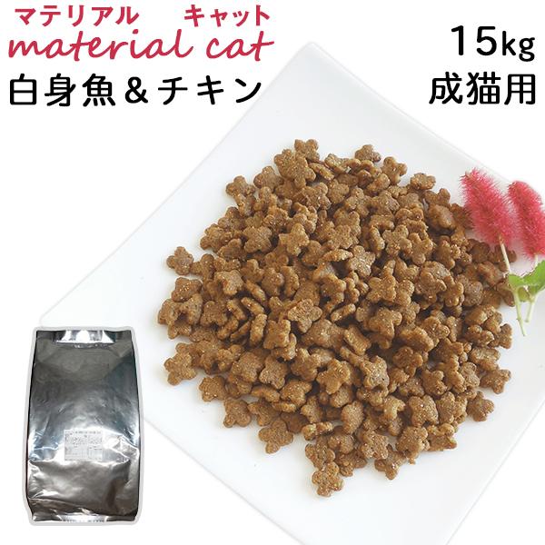 マテリアル キャットフード 白身魚&チキン 成猫用(1~6才) 15kg