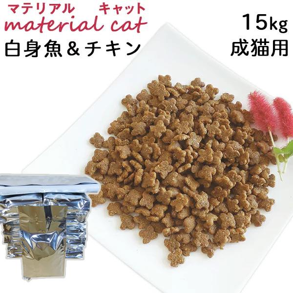 【1kg単位小分け品】 マテリアル キャットフード 白身魚&チキン 成猫用(1~6才) 15kg
