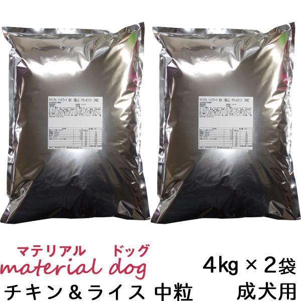 【リパック品】 マテリアル ドッグフード 成犬(1歳以上) チキン&ライス (中粒) 8kg(4kg×2袋)