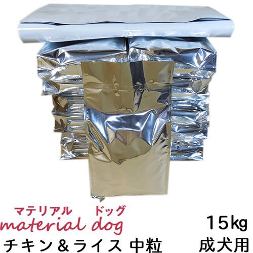 【1kg単位小分け品】 マテリアル ドッグフード 成犬(1歳以上) チキン&ライス (中粒) 15kg