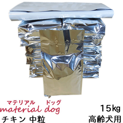 【1kg単位小分け品】 マテリアル ドッグフード 高齢犬(7歳以上) チキン (中粒) 15kg