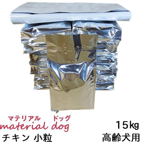 【1kg単位小分け品】 マテリアル ドッグフード 高齢犬(7歳以上) チキン (小粒) 15kg