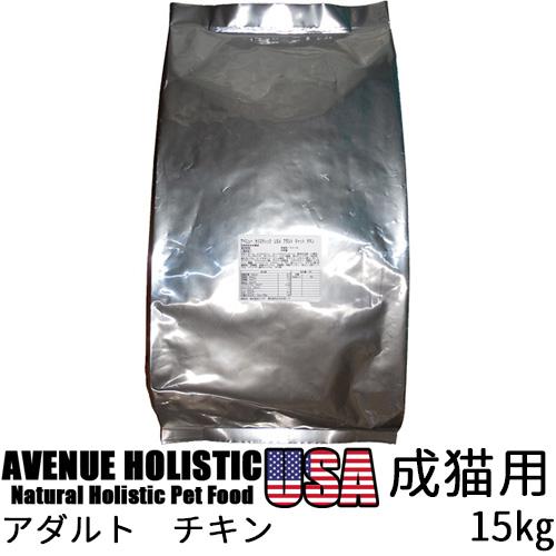 アベニュー ホリスティック USA アダルト キャット チキン 成猫用 15kg