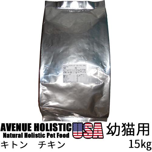 アベニュー ホリスティック USA キトン チキン 幼猫用 15kg