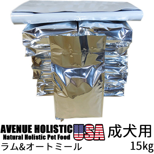 【1kg単位小分け品】 アベニュー ホリスティック USA ラム&オートミール 成犬用 15kg