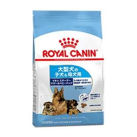 【正規品】 ロイヤルカナン マキシ スターター マザー&ベビードッグ (体重26kg以上:大型犬の子犬&母犬用) 15kg