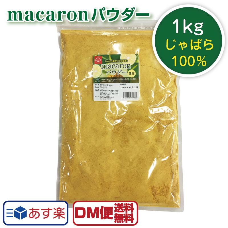 macaronパウダー 1kg 税込 低価格 じゃばら ジャバラ 果皮 100%使用 柑橘類 果物 粉末 じゃばらパウダー 送料無料 名医のTHE太鼓判 フルーツパウダー 国産 ナリルチン パウダー