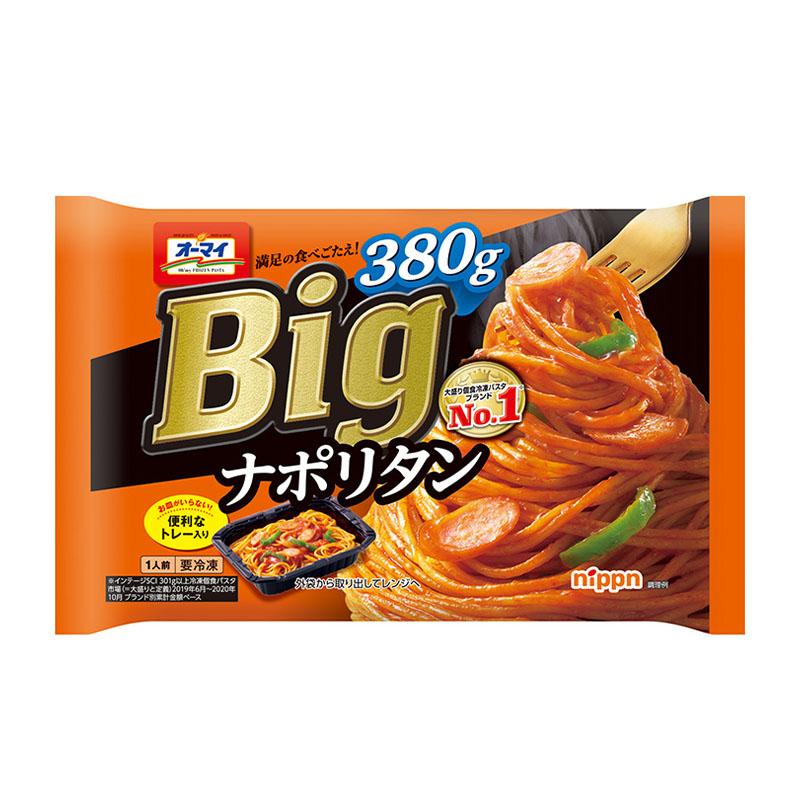 冷凍食品 洋食 爆買い新作 パスタ 1人前 nippn オーマイ 380g おしゃれ Big 冷凍 サタデープラス ナポリタン 1食