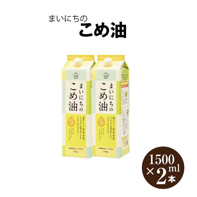 山形県産 みづほ こめ油 1500ml×2本 国産 蔵 値引き 米 食用 林修の今でしょ講座 米油 三和油脂