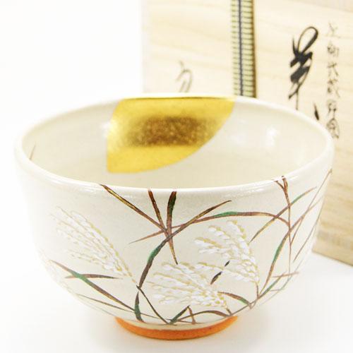抹茶碗 武蔵野絵 中村良二作 秋物 茶道具