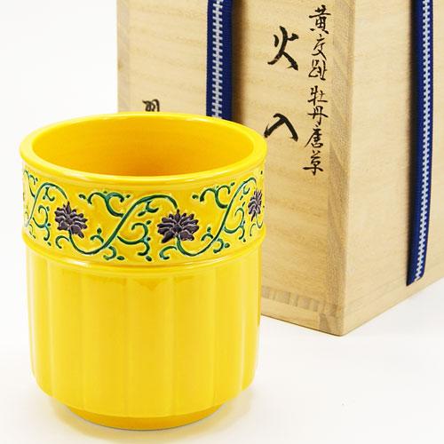 火入 黄交趾 牡丹唐草 茶道具