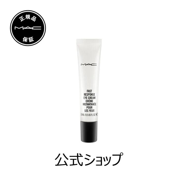 M・A・C マック ファースト リスポンス アイクリーム MAC ギフト【送料無料】
