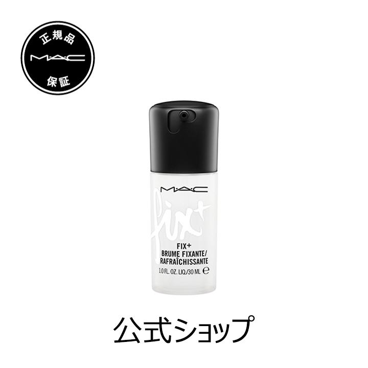 M A C 超特価 公式 正規品 マック 化粧水 オリジナル フィックス MAC ミストタイプ 店内全品対象 ギフト
