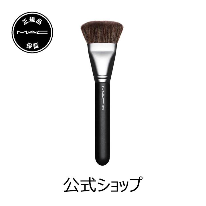 M・A・C マック #125S スプリット ファイバー デンス フェイス ブラシ MAC ギフト 【送料無料】