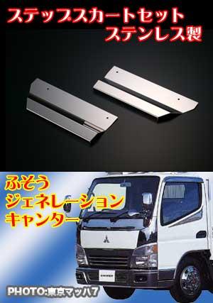 ステンレス ステップカバーセット三菱ジェネレーションキャンター標準車