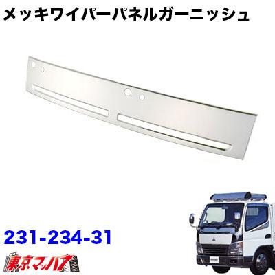 メッキワイパーパネルガーニッシュ三菱ジェネレーションキャンター標準車