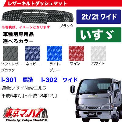 レザーキルト ダッシュマットいすゞ Newエルフ(平成5年7月~平成18年12月頃まで)