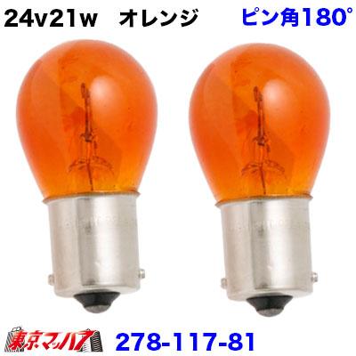 用途 路肩灯/リア・ターンシグナルランプ 中間サイドターンシグナルランプ/コーナーランプ 24v21w オレンジ球 2個入り