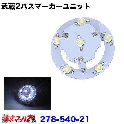 ブランド品 高輝度LED6個搭載 日本未発売 最高の明るさ 改 武蔵2バスマーカーユニット ホワイト