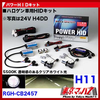 レーシングギア HIDキットH11 5500K