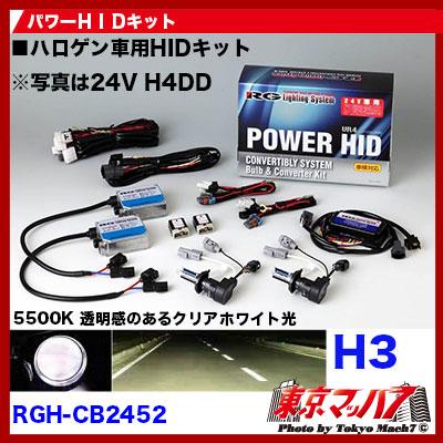 レーシングギア HIDキットH3 5500K