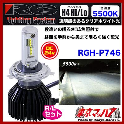 RG・LEDヘッドライトバルブ 24VH4Hi/Lo切替・色温度:5500K・車検対応