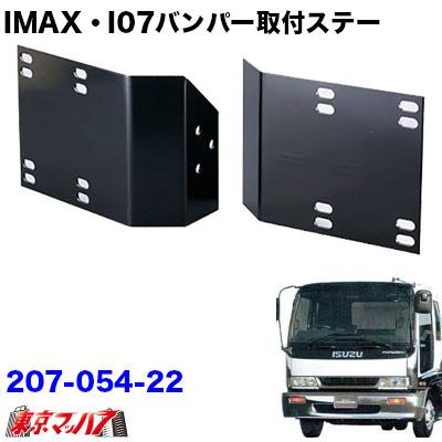 アイマックスバンパー取付ステーいすゞフォワード320/342標準車