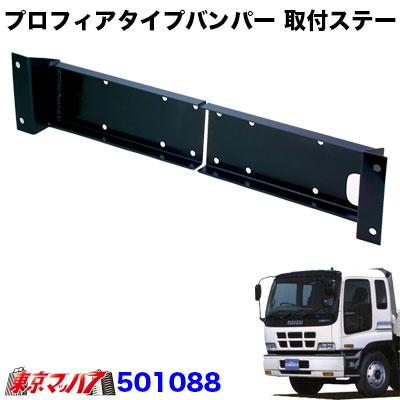 プロフィアタイプバンパー取付ステー810/ギガダンプ
