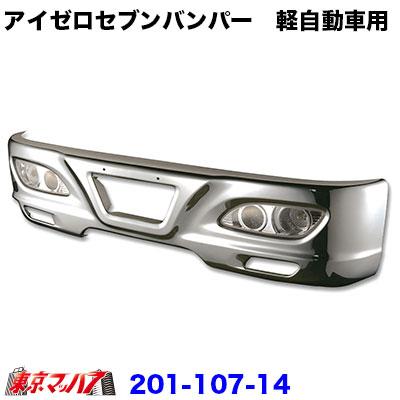 アイゼロセブンバンパー(i-07)軽自動車 300H
