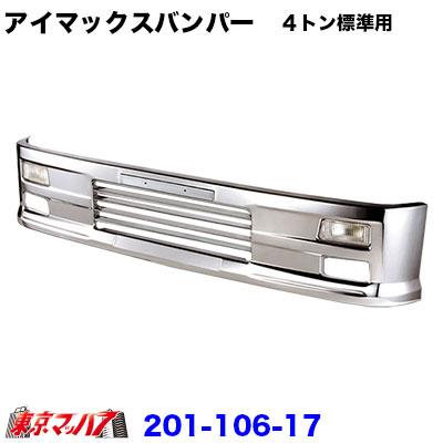 アイマックスバンパー 4トン標準用 400H