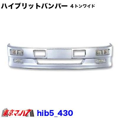 ハイブリットバンパー 4トンワイド 430H