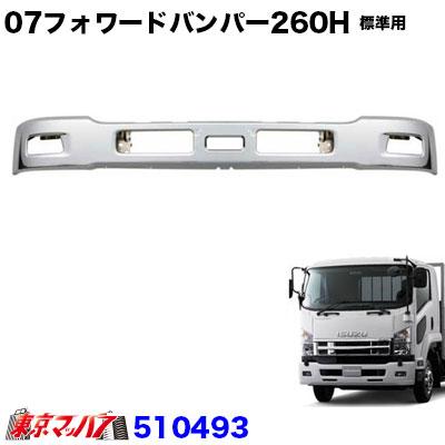 いすゞ07'フォワードバンパー 標準車 H260