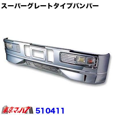 スーパーグレートタイプバンパー 540H大型車