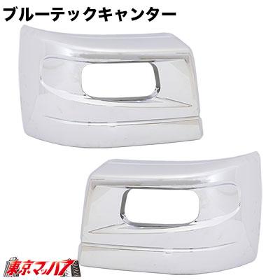 ブルーテックキャンターワイドバンパー用【メッキ】バンパーコーナーセット
